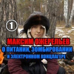 Максим Ожерельев о Питании, Зомбировании и электронном Концлагере